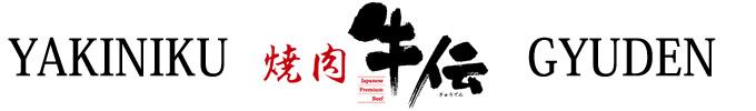 牛伝 健康志向の高いワンランク上の焼肉専門店